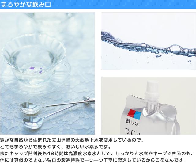 とてもまろやかで飲みやすく、おいしい水素水
